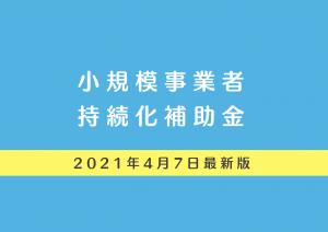 小規模事業者持続化補助金 2021年4月7日最新版